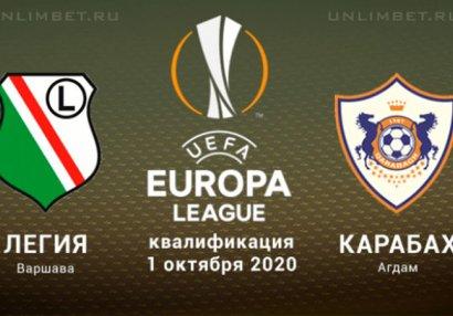 Лига Европы: Попадет ли